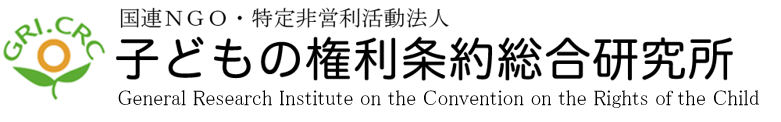 子どもの権利条約総合研究所 General Research Institute on the Convention on the Rights of the Child
